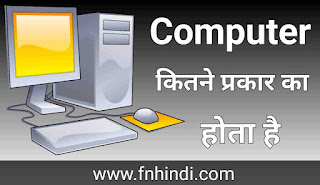 How Many Types Of Computer {Full Guide in Hindi}