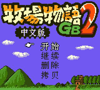 【GBC】牧場物語2+攻略,經典農場經營模擬遊戲!
