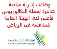 وظائف إدارية قيادية شاغرة لحملة البكالوريوس فأعلى لدى الهيئة العامة للمنافسة في الرياض تعلن الهيئة العامة للمنافسة, عن توفر وظائف إدارية قيادية شاغرة لحملة البكالوريوس فأعلى, للعمل لديها في الرياض وذلك للوظائف التالية: 1- رئيس وحدة الاستراتيجية والمبادرات   (Strategy & Initiatives Unit Head) المؤهل العلمي: بكالوريوس فأعلى في أي من التخصصات الإدارية, أو الهندسية, ويفضل إدارة أعمال أو اقتصاد، نظم معلومات إدارية، هندسة صناعية الخبرة: ست سنوات على الأقل من العمل في إدارة الاستراتيجية أو المبادرات أو مجال مشابه أن يكون حاصلاً على أحد الشهادة المهنية (BSC, KPI-P) أو ما يعادلها أن يكون لديه معرفة جيدة في (الاقتصاد، إدارة الأعمال، تطوير السياسات) أن يكون لديه مهارات قيادية ومهارات في إدارة الموارد 2- رئيس وحدة الأداء التنظيمي   (Organizational Performance Unit Head) المؤهل العلمي: بكالوريوس فأعلى في أي من التخصصات الإدارية أو الهندسية ويفضل إدارة أعمال، موارد بشرية، اقتصاد، نظم معلومات إدارية، هندسة صناعية الخبرة: ست سنوات على الأقل من العمل في إدارة الأداء أو الأداء التنظيمي أن يكون حاصلاً على أحد الشهادة المهنية (BSC, KPI-P) أو ما يعادلها أن يكون قد سبق له تنفيذ نظام إدارة الأداء التنظيمي أن يكون لديه مهارات قيادية ومهارات في إدارة الموارد للتـقـدم لأيٍّ من الـوظـائـف أعـلاه اضـغـط عـلـى الـرابـط هنـا       اشترك الآن في قناتنا على تليجرام        شاهد أيضاً: وظائف شاغرة للعمل عن بعد في السعودية       شاهد أيضاً وظائف الرياض   وظائف جدة    وظائف الدمام      وظائف شركات    وظائف إدارية                           لمشاهدة المزيد من الوظائف قم بالعودة إلى الصفحة الرئيسية قم أيضاً بالاطّلاع على المزيد من الوظائف مهندسين وتقنيين   محاسبة وإدارة أعمال وتسويق   التعليم والبرامج التعليمية   كافة التخصصات الطبية   محامون وقضاة ومستشارون قانونيون   مبرمجو كمبيوتر وجرافيك ورسامون   موظفين وإداريين   فنيي حرف وعمال     شاهد يومياً عبر موقعنا وظائف ترجمة جدة وظائف ترجمة الرياض مطلوب عاملة نظافة بالرياض مطلوب حارس امن مطلوب محامي وظائف حارس أمن الرياض مطلوب مصمم مواقع حراس امن جده وظائف تمريض الرياض وظائف تصوير في الرياض وظائف حراس امن براتب 5000 الرياض وظائف أمن المعلومات بنك سامبا توظيف