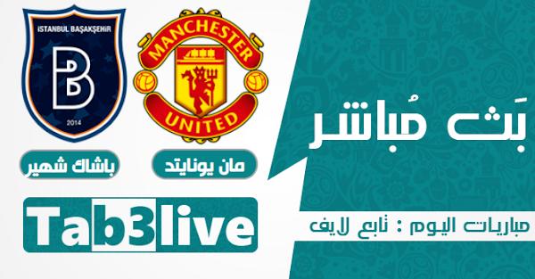 مشاهدة مباراة مانشستر يونايتد وباشاك شهير بث مباشر اليوم 4-11-2020 دوري أبطال أوروبا