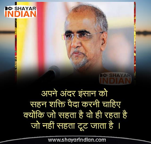 Tarun Sagar Ji: Best Suvichar, Quotes in Hindi   Kadve Pravachan
