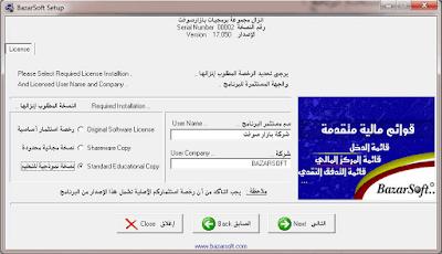 تحديد معلومات المستخدم