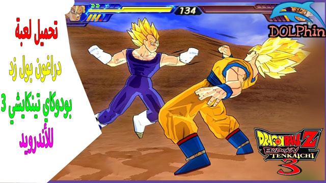 تحميل لعبة دراغون بول زد بودوكاي تينكايشي Dragon Ball Z Budokai Tenkaichi 3 للأندرويد على محاكي الدولفين
