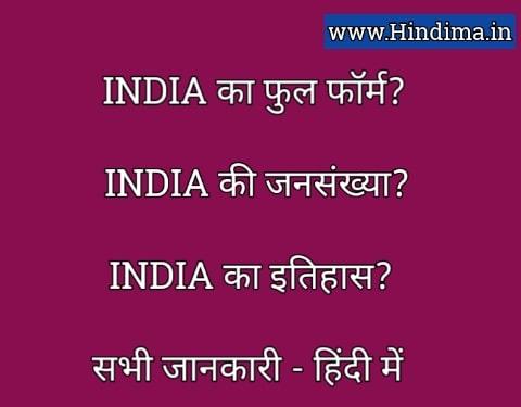 INDIA Ka Full Form क्या हैं - इंडिया की फुल फॉर्म