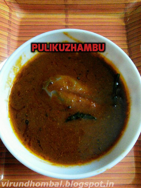 The best and the most authentic Tirunelveli recipe is this Pulikuzhambu. This dish is tangy and spicy with unique taste. This kuzambu is a must - have during family gatherings and it is also easy to make. Adding of drumstick or brinjal gives extra taste to it. When you cook large amounts of this kuzhambu, you can save some for future meals. This kuzhambu tastes perfect the next day. The leftover kuzhambu can be mixed with any kootu or keerai masiyal and keep the mixture in low flame for 10 to 15 minutes. This thick mix of this kuzhambu and keerai or kootu gives you a tasty side dish for curd rice.Just serve this kuzhambu with a tsp of ghee over the rice and paruppu (dal) and  you will definitely enjoy the taste. The perfect side dish is yam masiyal, drumstick leaves thuvaram or any vegetable kootu.Try this tasty, tangy and spicy kuzhambu.