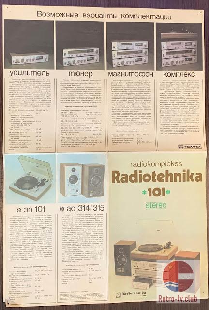 Рижский радиозавод RRR буклет