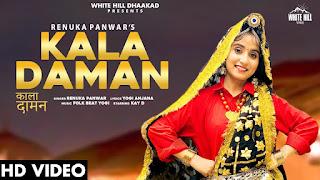 Download- KALA DAMAN  Renuka Panwar Song
