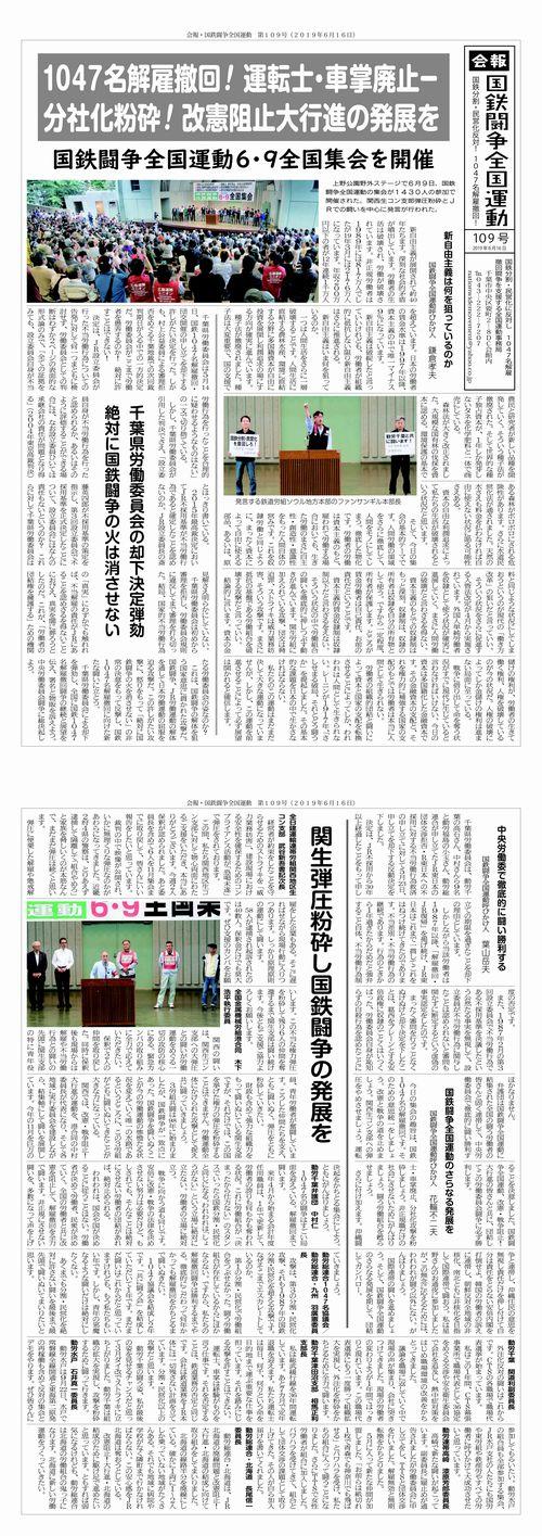 https://www.doro-chiba.org/z-undou/pdf/news_109.pdf