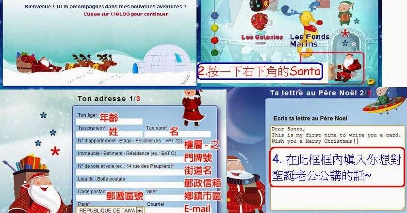 樂分享: 線上寄信給聖誕老人