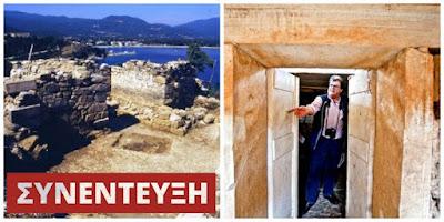 Κ. Σισμανίδης: Δεν έψαχνα εγώ τον τάφο του Αριστοτέλη. Ο τάφος έπεσε πάνω μου