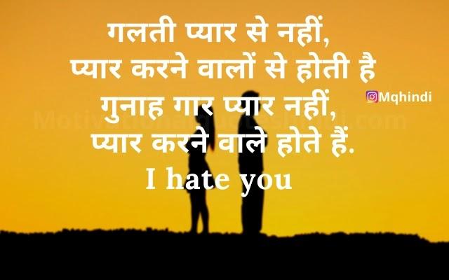 गलती प्यार से नहीं, प्यार करने वालों से होती है गुनाह गार प्यार नहीं, प्यार करने वाले होते हैं. I hate you