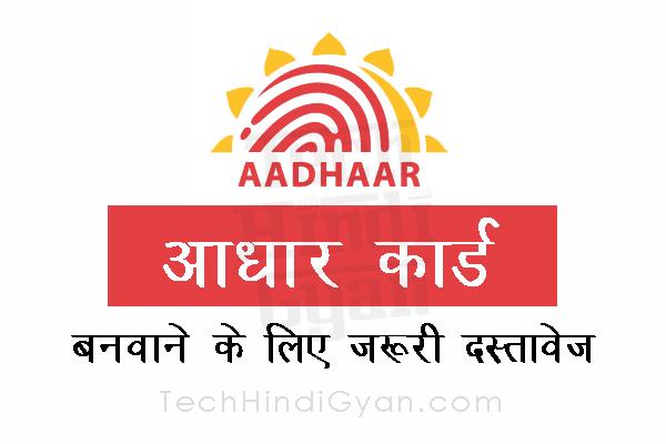 आधार कार्ड सत्यापन के लिए जरूरी दस्तावेज - List of Acceptable Supporting Documents for Aadhar Verification