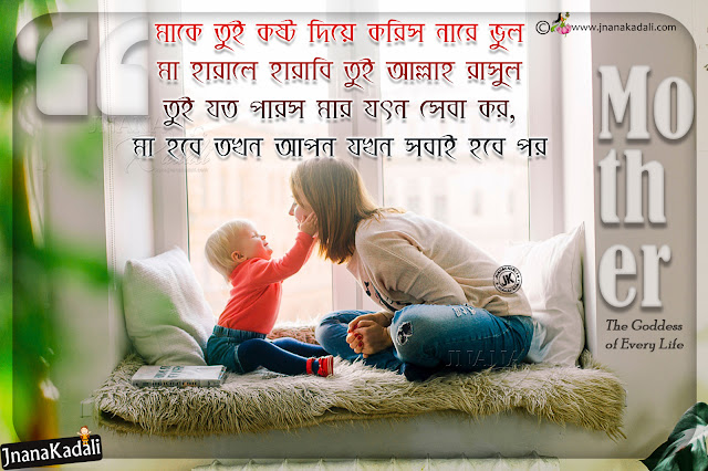 mother and baby hd wallpapers with bengali quotes,nice words in bengali about mother, mother meaning in bengali, mothers day greetings in bengali