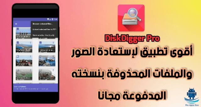 تحميل تطبيق DiskDigger Pro مدفوع مجانا لإسترجاع الصور و الملفات المحذوفة