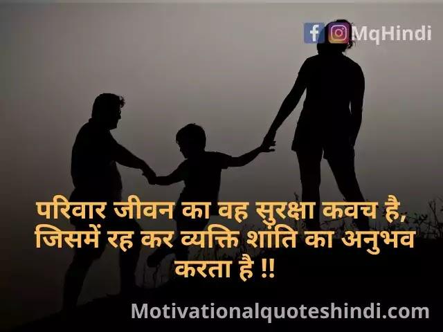Parivar Quotes In Hindi