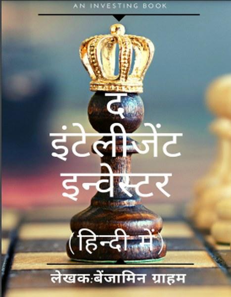 The Intelligent Investor in Hindi by Benjamin Graham Pdf File Free Download