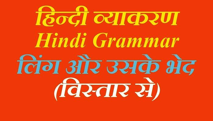लिंग (Gender in Hindi) की परिभाषा | अर्थ | लिंग के भेद उदाहरण सहित