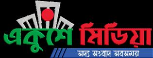 Ekushey Media bangla newspaper