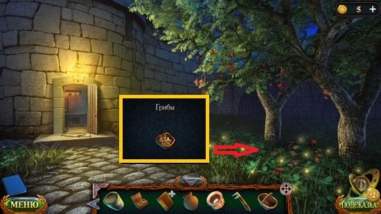 собираем белые грибы в саду в игре затерянные земли 6 ошибки прошлого