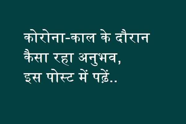 gurugram-abhimanyu-jha-share-lock-down-experience