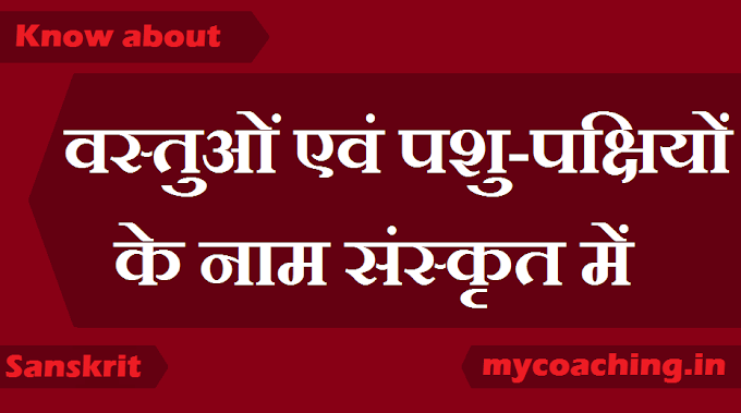 Sanskrit Names of animals and birds - संस्कृत