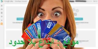أحصل على 5 بطاقات فيزا visa لتفعيل الباي بال, بطاقات فيزا visa لتفعيل الباي بال,تفعيل باي بال,بطاقات فيزا,فيزا كارد,فيزا مسروقة,فيزا مشحونة,فيزا وهمية,فيزا للشراء,فيزا,visa,visa لتفعيل الباي بال,بطاقة فيزا,