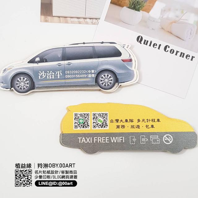 多元計程車 造型名片