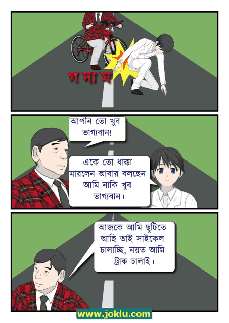 Cycle accident joke in Bengali