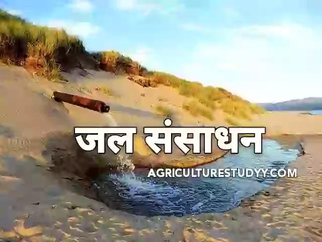 भारत के जल संसाधन (Water resources in hindi), जल संसाधन क्या है एवं भारत में पाये जाने प्रमुख जल संस कोन से है, भारत में जल संसाधन की उपलब्धता, प्रकार