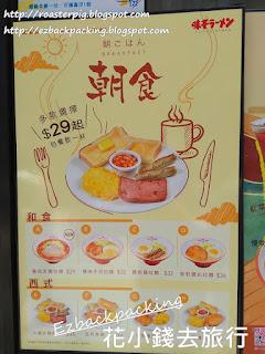 味千拉面餐牌下午茶早餐學生餐