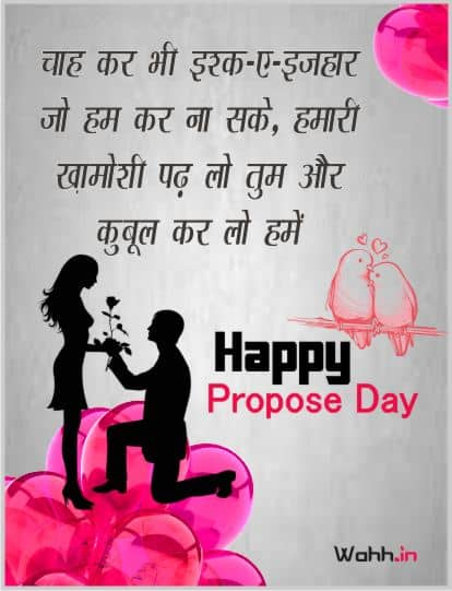 Propose Day Status in Hindi For Instagram