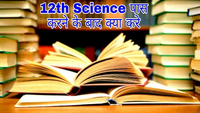 12th साइंस पास करने के बाद क्या करे(PCM/PCB) वाले | What To Do After Passing 12th Science (PCM / PCB) - Hindi User