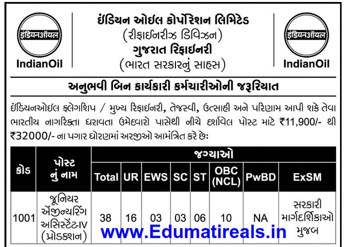 IOCL Gujarat Recruitment
