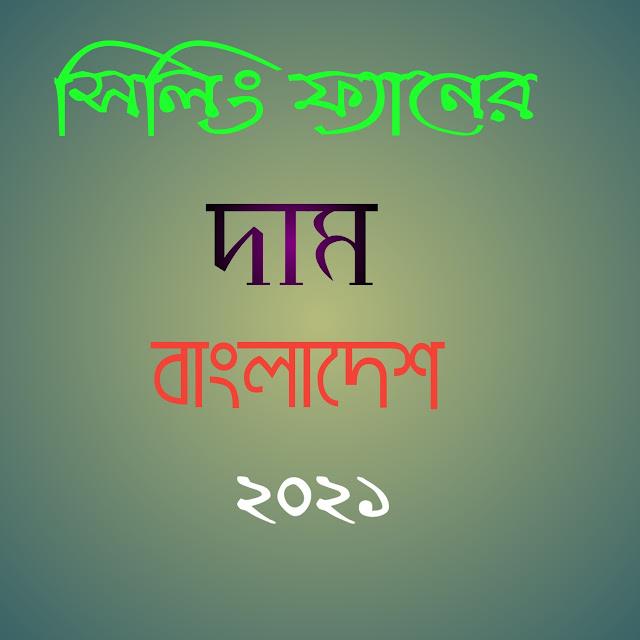 সিলিং ফ্যানের মূল্য বাংলাদেশ ২০২১ | The price of ceiling fan is Bangladesh 2021|