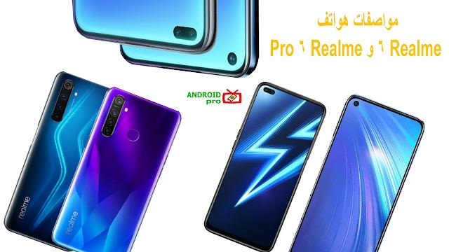 سعر ومواصفات هاتف Realme 6 و Realme 6 Pro