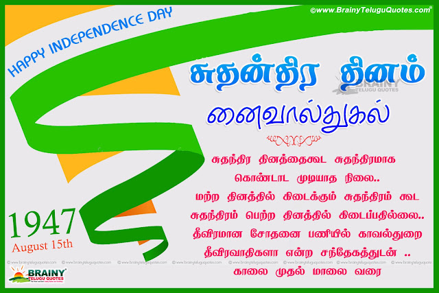 here is the latest tamil inspirational independence day wishes quotes greetings online free independence day vector designs Vector independence day banner designs with tamil quotes Whats App status independence day Tamil greetings