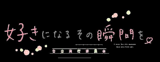 render logo Suki Ni Naru Sono Shunkan Wo Kokuhaku Jikkou Linkai