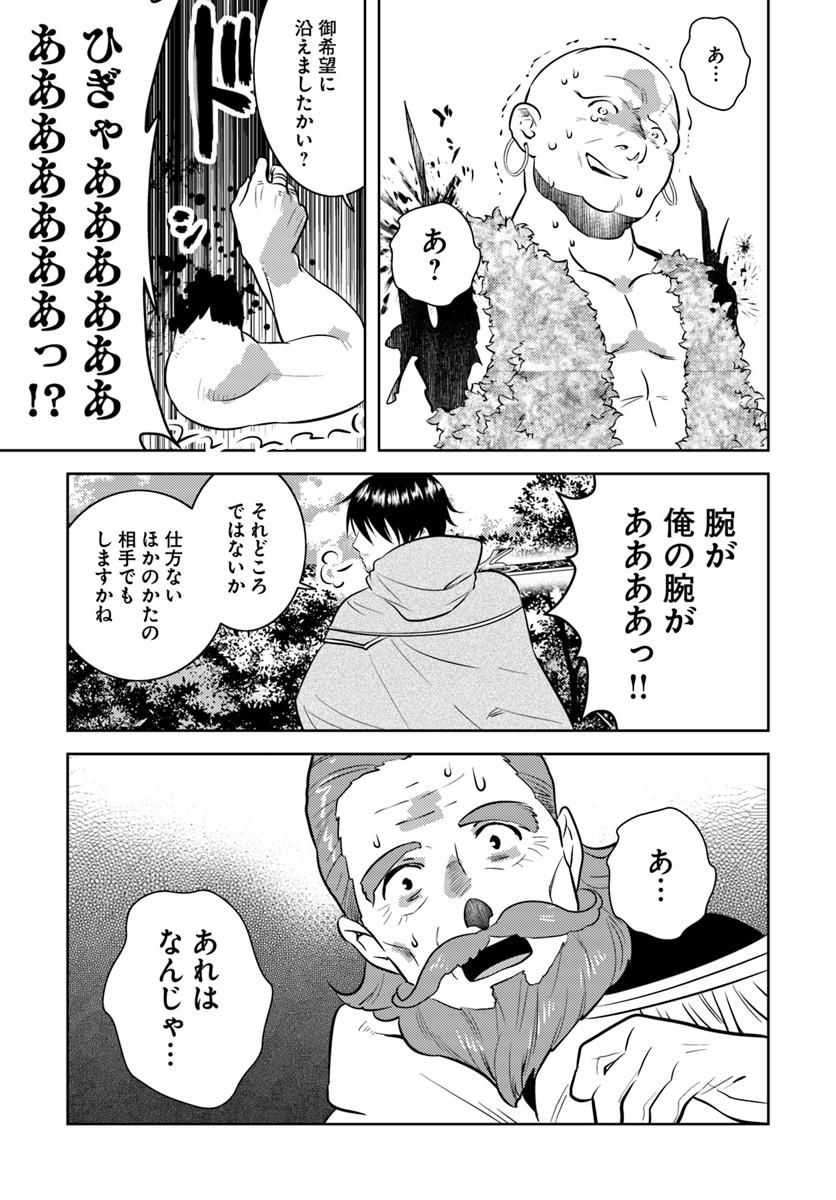 Around 40 Kenja No Isekai Seikatsu Nikki
