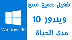 تفعيل ويندوز 10 برو 2020|2019 بدون برامج او كراك وبسريلات نمبر مفعله | how to activate windows 10