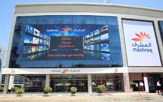 وظائف خالية فى بنك المشرق فى الإمارات 2017