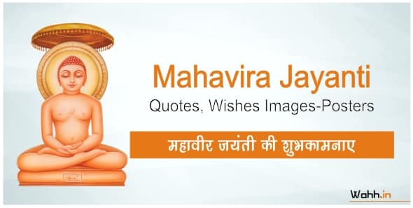 Mahavira Jayanti Wishes Quotes in Hindi