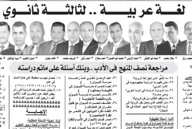 مراجعة الجمهورية في اللغة العربية في ورقتين فقط للصف الثالث الثانوي 2019