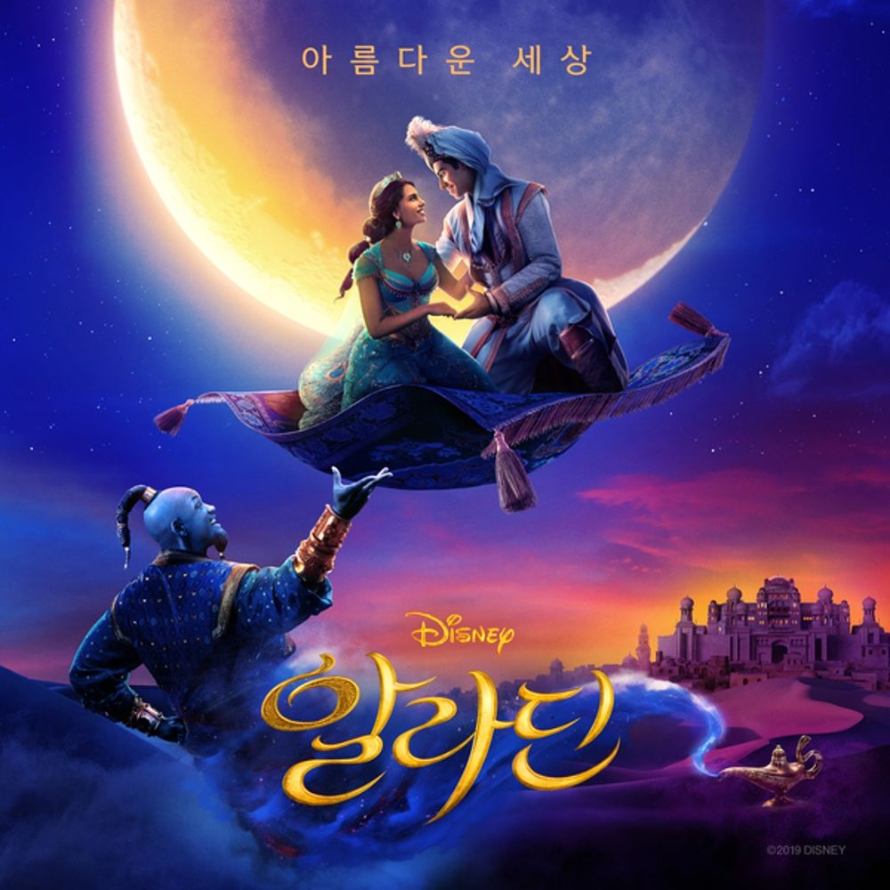 John Park, Lena Park – A Whole New World (From `Aladdin`) – Single