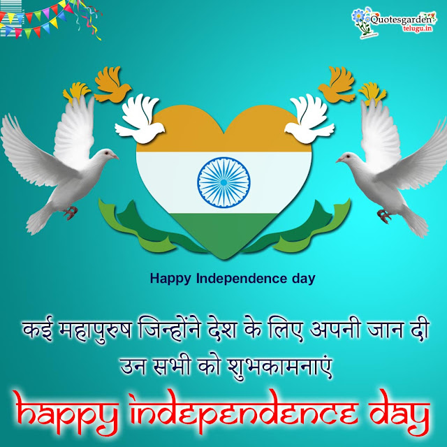 happy independence day 2020 greetings wishes images in hindi