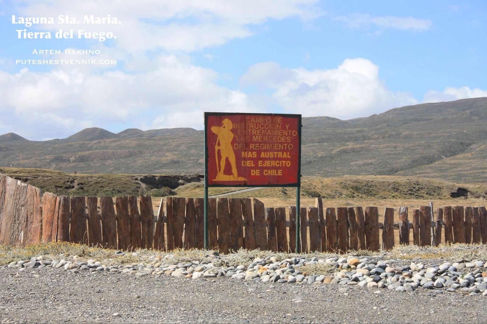 Самый южный тренировочный лагерь чилийской армии