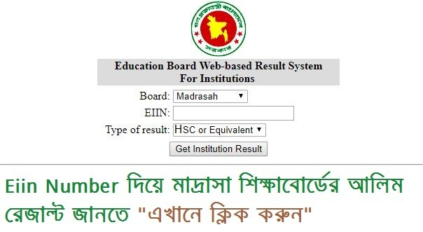 Alim Exam Result By Eiin Number