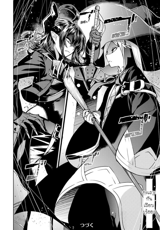Ningen Fushin no Boukenshatachi ga Sekai o Sukuu Youdesu - หน้า 18