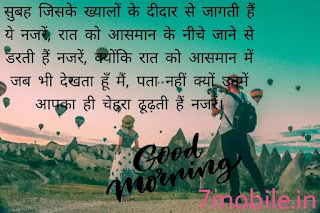 Good Morning Shayari Dosti