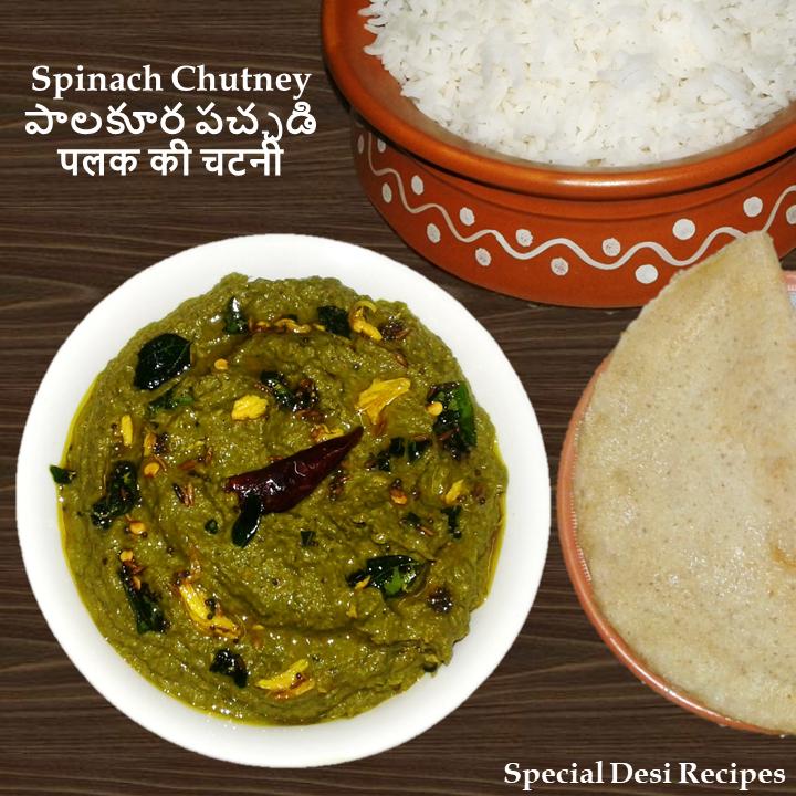spinach chutney special desi recipes
