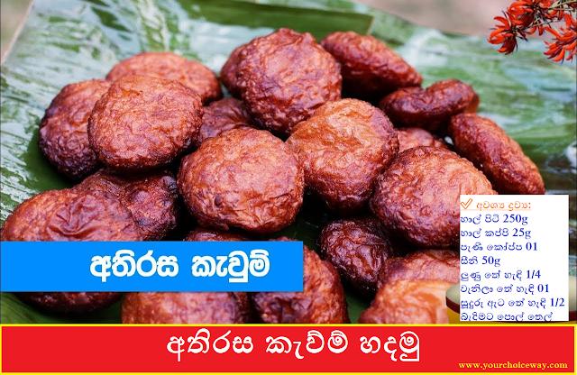 අතිරස කැව්ම් හදමු - සිංහල අවුරුදු කෑම ( Athirasa Kawum [ Athirasa Kaum ( Kawum ( Kaum ) ] Hadamu - Sinhala Awurudu Kama ) - Your Choice Way